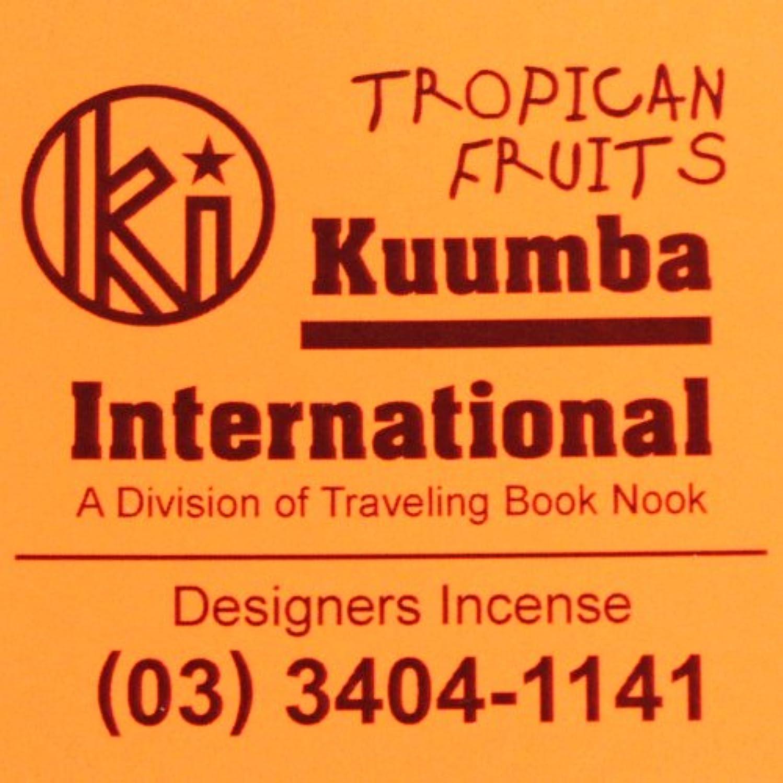 溶けた悪質な報奨金KUUMBA (クンバ)『incense』(TROPICAN FRUITS) (Regular size)