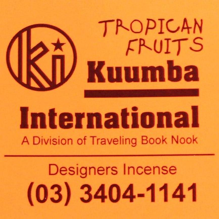 トレイル番号恐れKUUMBA (クンバ)『incense』(TROPICAN FRUITS) (Regular size)