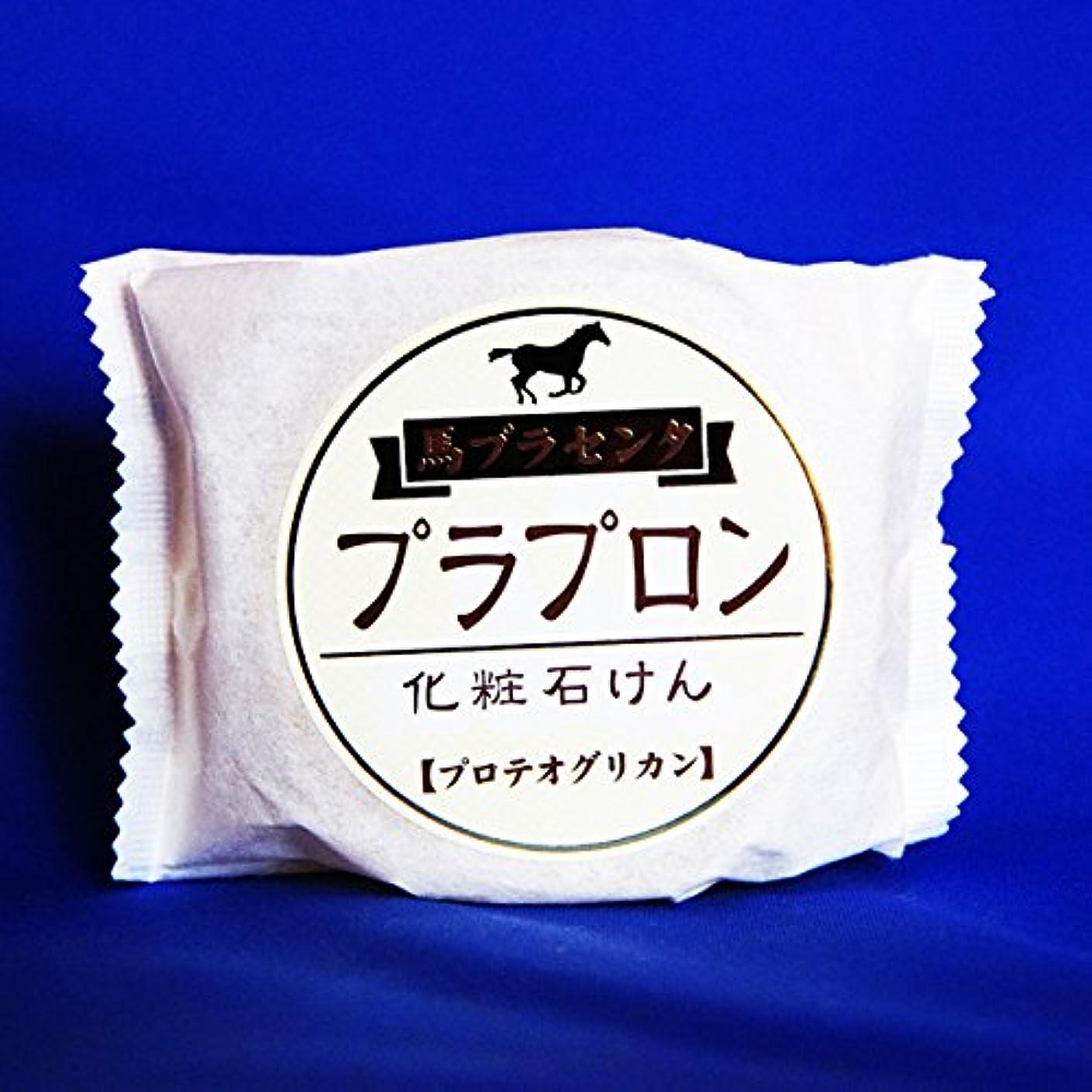 バルーン副不適切な馬プラセンタ石鹸★プラプロン★プロテオグリカン配合