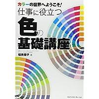 カラーの世界へようこそ! 仕事に役立つ色の基礎講座