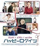 ハッピーログイン[Blu-ray/ブルーレイ]