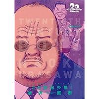 20世紀少年 完全版 7 (ビッグコミックススペシャル)