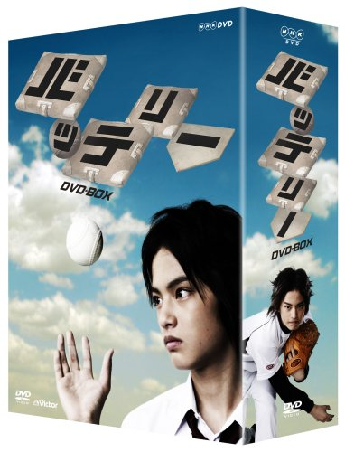 バッテリー DVD-BOX(5枚組)
