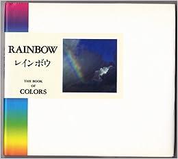 レインボウ (THE BOOK OF COLORS) | 南風 椎 |本 | 通販 | Amazon