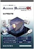 AccessBlocker EX Version 3.0 with EagleEyeOS