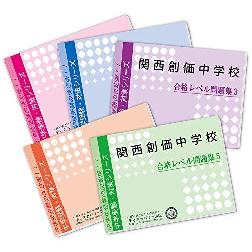 関西創価中学校直前対策合格セット(5冊)