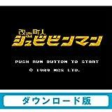 改造町人シュビビンマン[WiiUで遊べる PCエンジンソフト] [オンラインコード]
