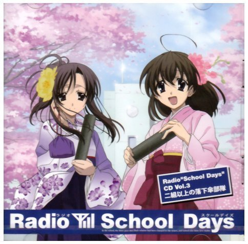 ラジオ「School Days」CD Vol.3