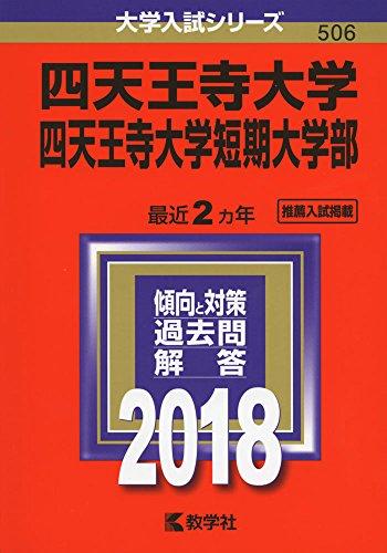 四天王寺大学・四天王寺大学短期大学部 (2018年版大学入試シリーズ)