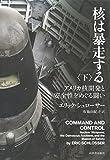 「核は暴走する 下: アメリカ核開発と安全性をめぐる闘い」販売ページヘ