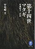 ヤマケイ文庫第十四世マタギ 松橋時幸一代記 画像