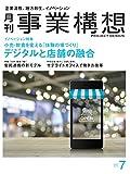 月刊事業構想 2017年7月号 [雑誌] (デジタルと店舗の融合)