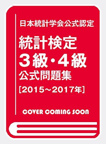 [画像:日本統計学会公式認定 統計検定 3級・4級 公式問題集[2015〜2017年]]