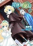 異世界薬局 コミック 1-5巻セット