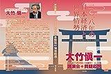 大竹愼一最新CD 出雲講演会完全収録 国際政治を語る! 2017年11月29日収録