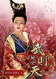 武則天 秘史 DVD-BOX1 (7枚組)