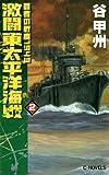 覇者の戦塵1943 激闘 東太平洋海戦2 (C★NOVELS)
