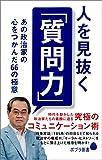 人を見抜く「質問力」 (ポプラ新書)