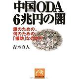 中国ODA6兆円の闇―誰のための、何のための「援助」なのか!? (祥伝社黄金文庫)