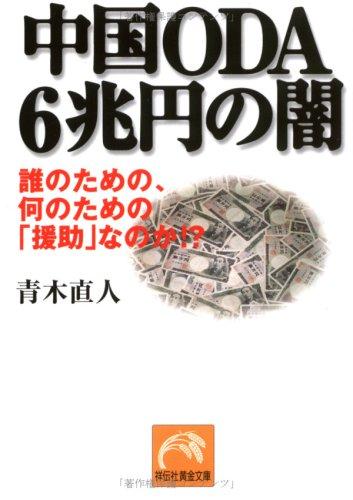 中国ODA6兆円の闇―誰のための、何のための「援助」なのか!? (祥伝社黄金文庫)の詳細を見る