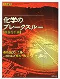 化学のブレークスルー機器分析編― 2011年 05月号 [雑誌]