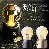 My Vision USB LEDライト 球灯 電球 アウトドア デスクライト ワンタッチ ブラック (ゴールド) MV-TAMAHI-GD