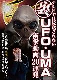 テレビでは放送されない 裏 UFO・UMA衝撃動画 20連発 [DVD]