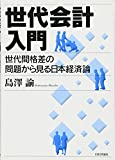 世代会計入門: 世代間格差の問題から見る日本経済論