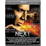 NEXT -ネクスト- [Blu-ray]