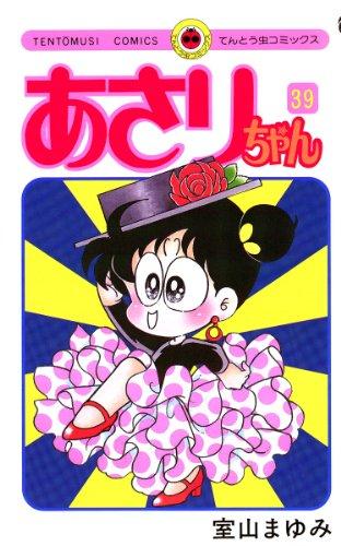 あさりちゃん(39) (てんとう虫コミックス)