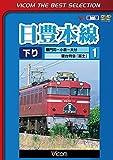 日豊本線1 門司~小倉~大分 寝台特急富士 [DVD]