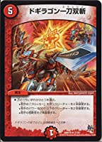 デュエルマスターズ DMR19-021-R 《ドギラゴン一刀双斬》