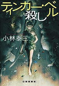ティンカー・ベル殺し 〈メルヘン殺し〉シリーズ (創元クライム・クラブ)