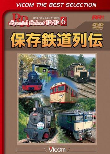 保存鉄道列伝 [DVD]