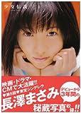 少女伝説 2000-2002 長澤まさみ