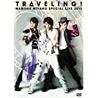 MAMORU MIYANO SPECIAL LIVE 2013~TRAVELING!~ [DVD]