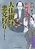 大仕掛け 悪党狩り (二見時代小説文庫)