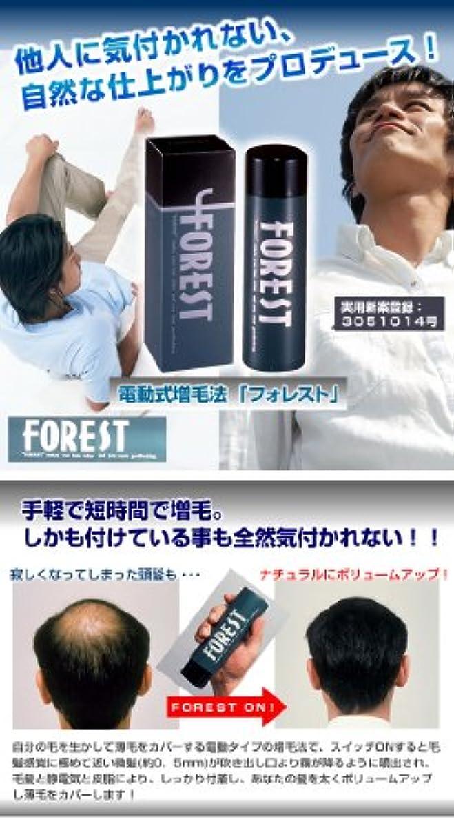 容器セグメント本会議電動式増毛法「フォレスト」 ブラック