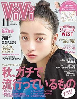 ViVi (ヴィヴィ) 2019年 11月号 [雑誌]