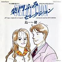 「柴門ふみセレクション」オリジナル・サウンドトラック/島健