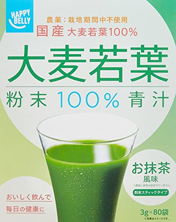 優れました出発キャンベラ[Amazonブランド]Happy Belly 国産青汁 240g(3gx80袋)  大麦若葉 100% 粉末