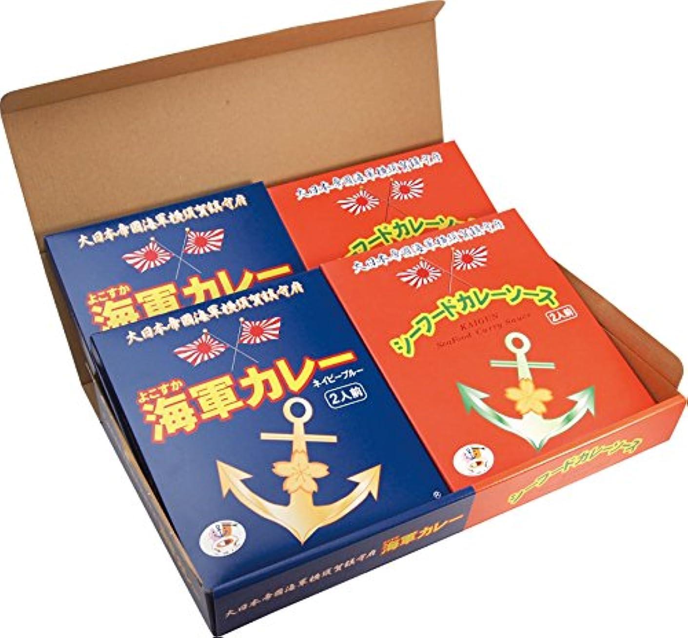 遅れ罪詐欺調味商事 よこすか海軍カレーネイビーブルー4食&シーフードカレーソース4食 計8食ギフトセット