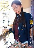 エアコン学院 泉ひかる Air control [DVD]