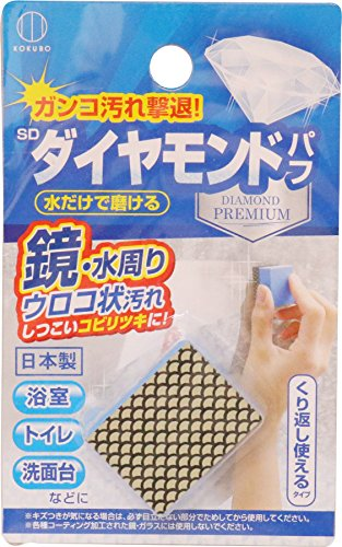 小久保 鏡の掃除用スポンジ トイレ・鏡・洗面台にも SDダイヤモンドパフ 3679