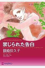 禁じられた告白 (ハーレクインコミックス) Kindle版