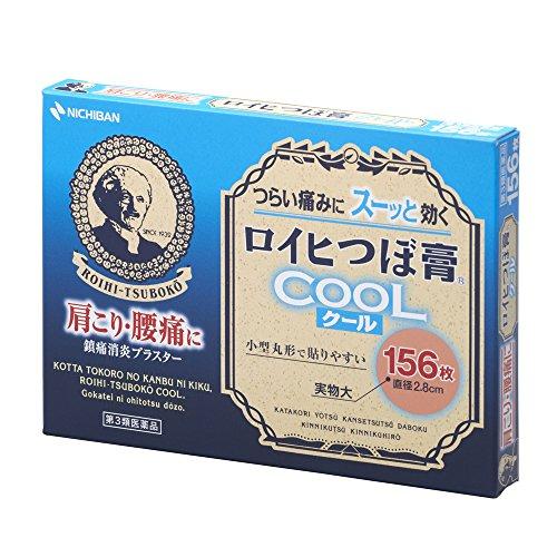 【第3類医薬品】ロイヒつぼ膏 クール 156枚 -