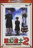 霊幻道士2 キョンシーの息子たち! デジタル・リマスター版〈日本語吹替収録版〉[DVD]