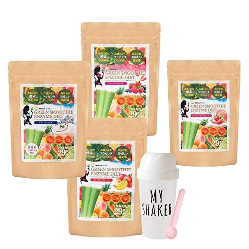 タイル三十口述【選べるグリーンスムージー3個セット】ワールドスリムグリーンスムージー酵素ダイエット3袋セット World Slim Green Smoothie Enzyme Diet (D.バナナ/ヨーグルト/ストロベリー, グリーンスムージー1袋(味はランダム発送))