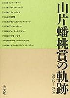 山片蟠桃賞の軌跡 1982‐1991