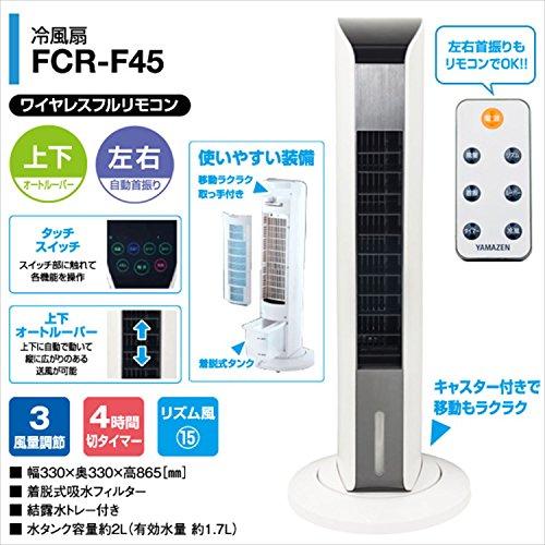 山善(YAMAZEN) スリム冷風扇 (リモコン)(首振り機能付)(風量3段階) 水タンク着脱式 タイマー付 キャスター付 ホワイト FCR-F45(W)
